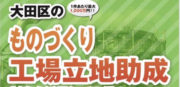 大田区 ものづくり補助金のお知らせ!