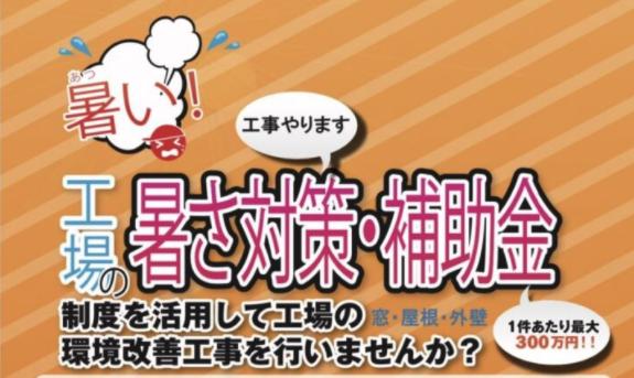 埼玉県暑さ対策助成金工事のお知らせ!
