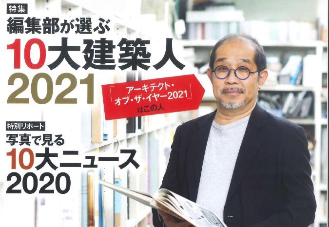 日経アーキテクチュアに掲載されました!