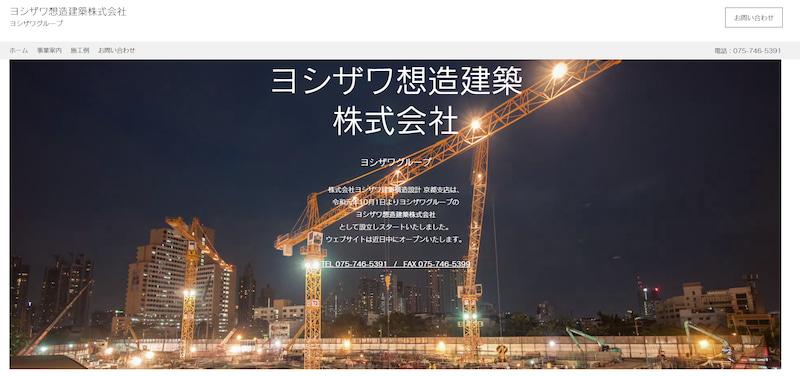 京都支店 独立!新会社 ヨシザワ想造建築(株)