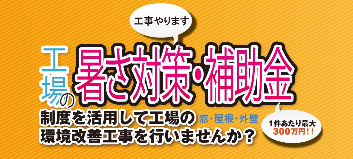 【埼玉県助成金】『暑さ対策』に関する助成金のお知らせになります。