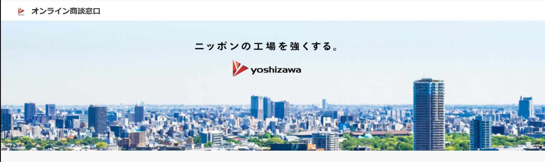 【お知らせ】オンライン商談リニューアルオープンしました!